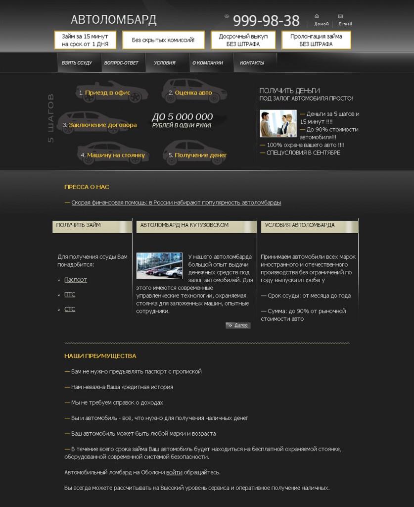 сайт автоломбарда