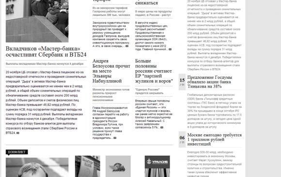 интернет газета