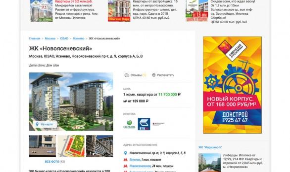 Справочник первичной недвижимости «Топ новостроек ру»